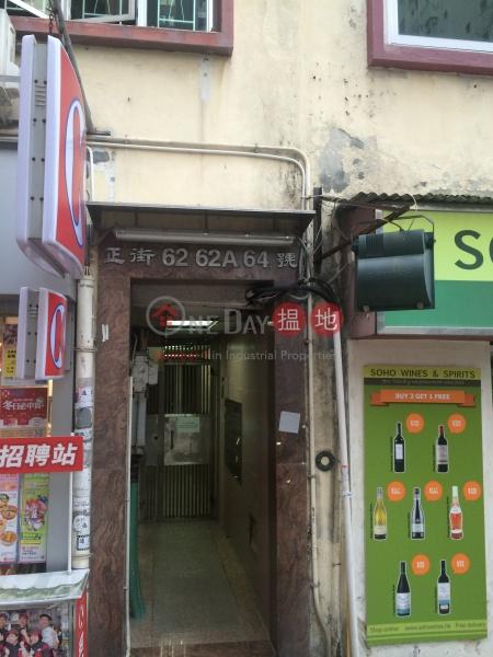 62-64 Centre Street (62-64 Centre Street) Sai Ying Pun|搵地(OneDay)(2)
