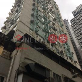 恆興樓,西營盤, 香港島