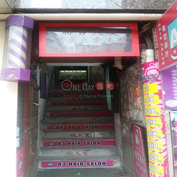 聯合唐樓 (Luen Hop Tong Lau ) 荃灣東|搵地(OneDay)(1)
