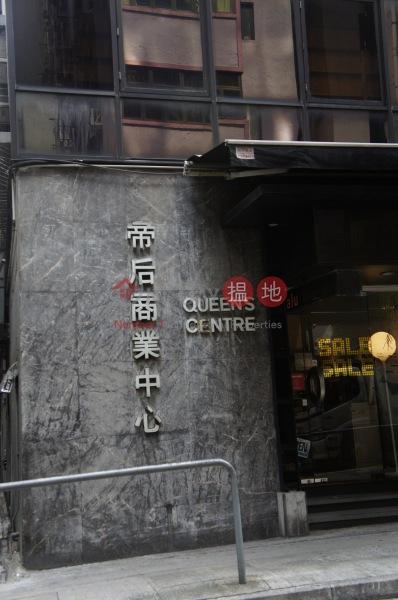 帝后商業中心 (Queen\'s Centre) 灣仔|搵地(OneDay)(5)