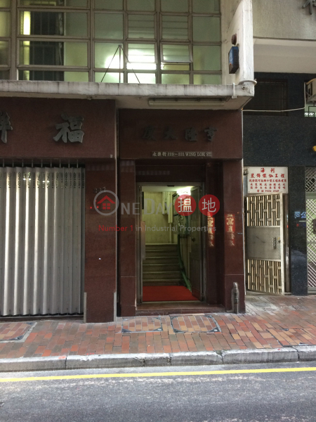 亨隆大廈 (Hang Lung Building) 上環|搵地(OneDay)(3)