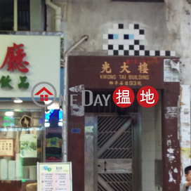 KWONG TAI BUILDING|光大樓
