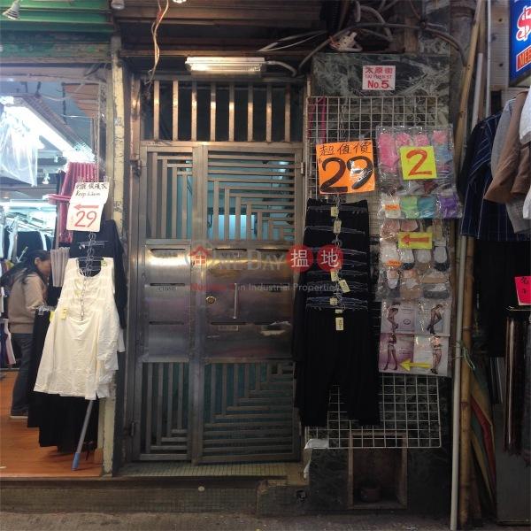 太原街5號 (5 Tai Yuen Street) 灣仔|搵地(OneDay)(1)