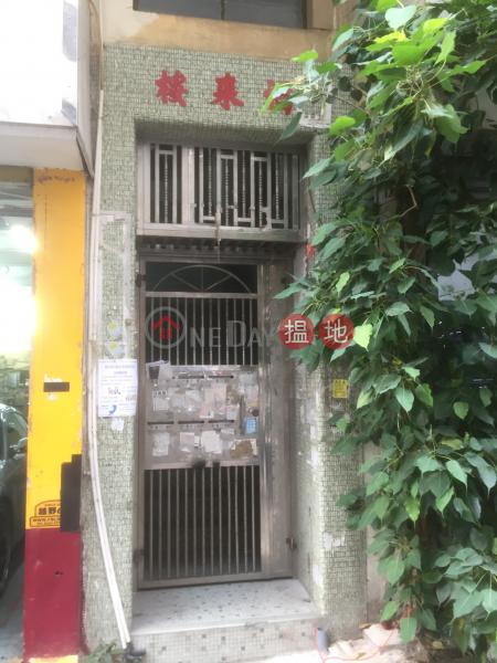 福來樓 (Fook Loy House) 慈雲山|搵地(OneDay)(1)