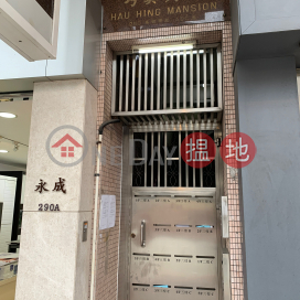 Hau Hing Mansion,To Kwa Wan, Kowloon