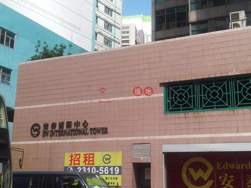 安泰國際中心 (Ew International Tower) 荃灣東|搵地(OneDay)(4)