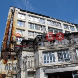 Wah Lee Industrial Building,Yau Tong, Kowloon