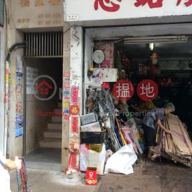 69B Fuk Wing Street|福榮街69B號