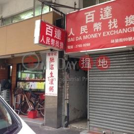 99 Portland Street,Mong Kok, Kowloon