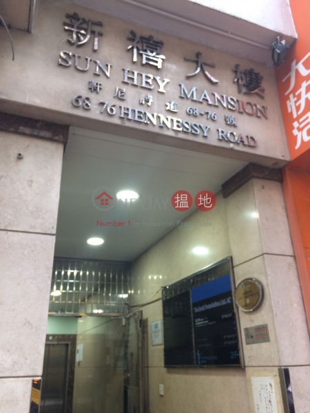 Sun Hey Mansion (Sun Hey Mansion) Wan Chai|搵地(OneDay)(2)
