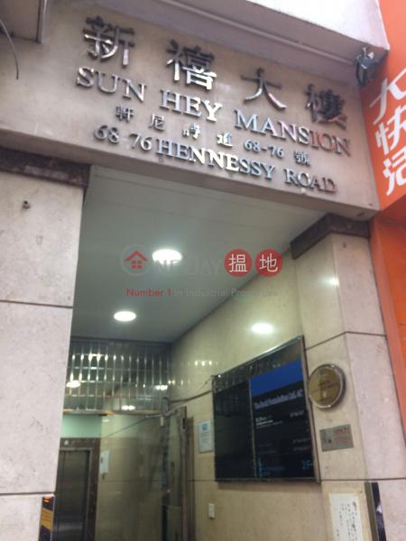 新禧大樓 (Sun Hey Mansion) 灣仔|搵地(OneDay)(2)
