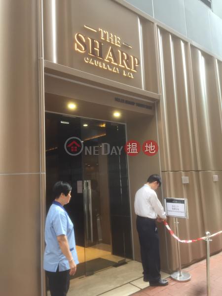 霎東街11至13號 (The Sharp) 銅鑼灣|搵地(OneDay)(1)
