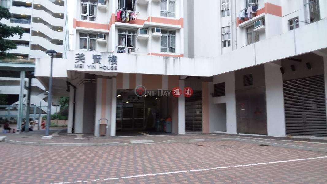 Mei Yin House, Shek Kip Mei Estate (Mei Yin House, Shek Kip Mei Estate) Shek Kip Mei|搵地(OneDay)(3)