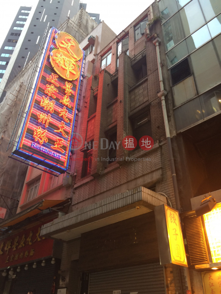 Wing Shing Building (Wing Shing Building) Central|搵地(OneDay)(1)