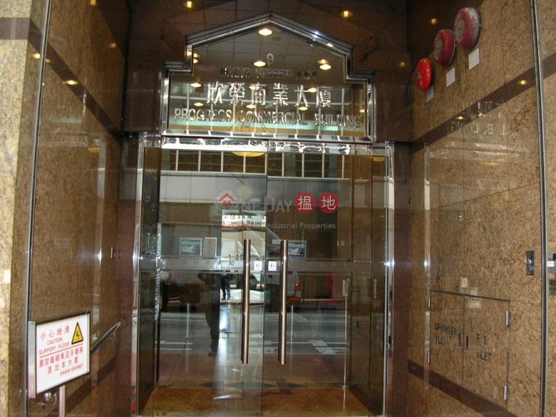 銅鑼灣細寫字樓出售 灣仔區欣榮商業大廈(Progress Commercial Building)出售樓盤 (GLORY-1769361041)