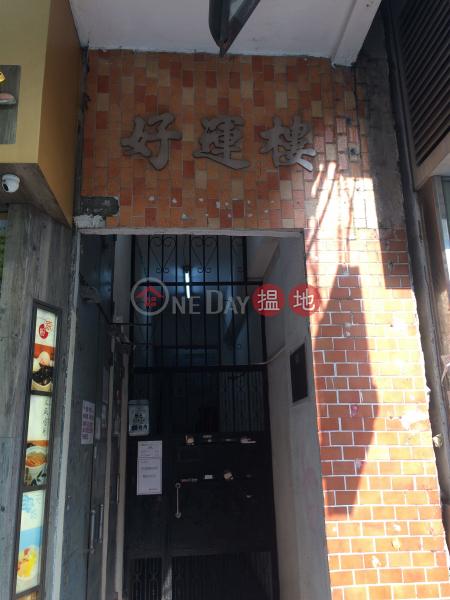 好運樓 (GOOD LUCK BUILDING) 九龍城 搵地(OneDay)(1)