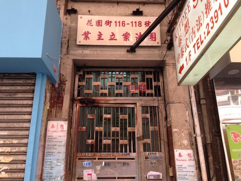 花園街116-118號 (116-118 Fa Yuen Street ) 旺角|搵地(OneDay)(1)