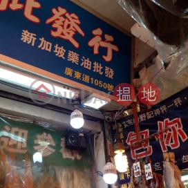 1050 Canton Road,Mong Kok, Kowloon