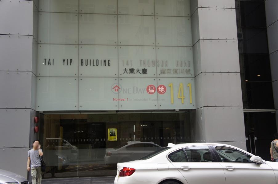 大業大廈 (Tai Yip Building) 灣仔|搵地(OneDay)(2)