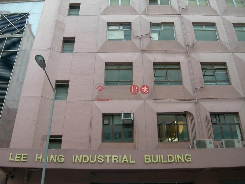 利行工業大廈 (Lee Hang Industrial Building) 長沙灣 搵地(OneDay)(4)