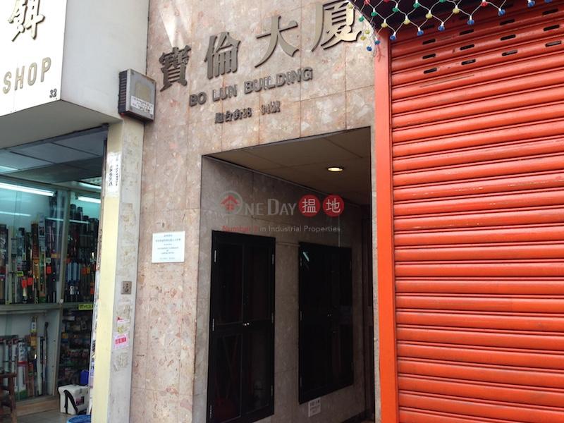 寶倫大廈 (Bo Lun Building) 佐敦|搵地(OneDay)(1)
