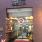 港暉中心 (Comfort Centre) 香港仔|搵地(OneDay)(4)