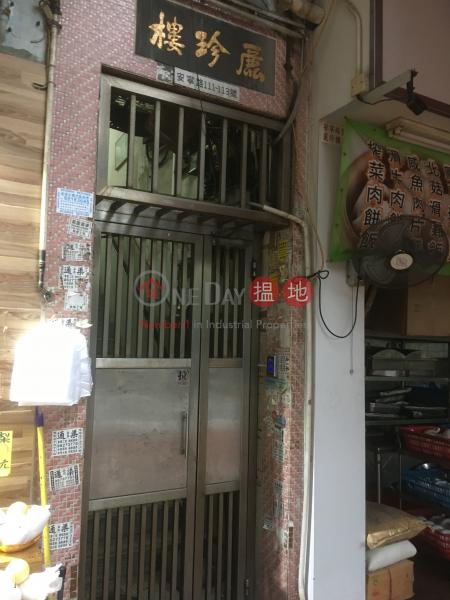 麗珍樓 (Lai Chun House) 元朗 搵地(OneDay)(2)