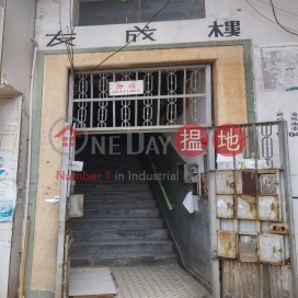 Yau Shing Building,Kwai Chung, New Territories