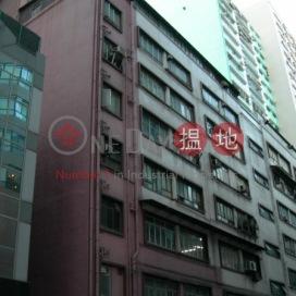 Hop Shi Factory Building|合時工廠大廈