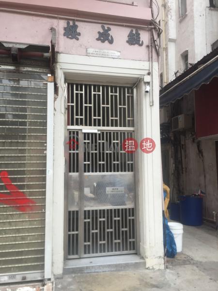 毓成樓 (Yuk Shing Building) 旺角|搵地(OneDay)(2)