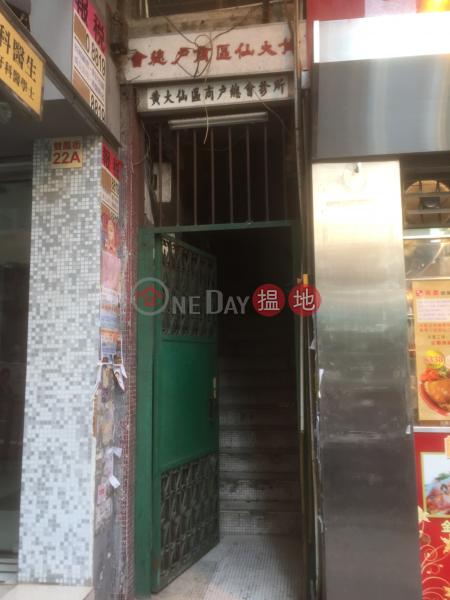 22A Sheung Fung Street (22A Sheung Fung Street) Tsz Wan Shan|搵地(OneDay)(2)