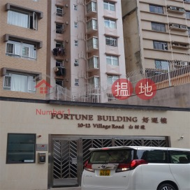 Fortune Building|好運樓