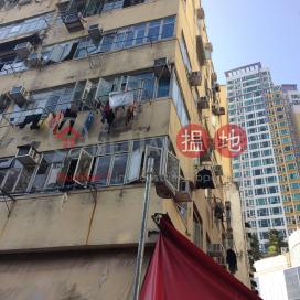 二陂坊10號,荃灣東, 新界