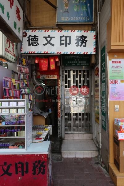91 Kwong Fuk Road (91 Kwong Fuk Road) Tai Po|搵地(OneDay)(2)