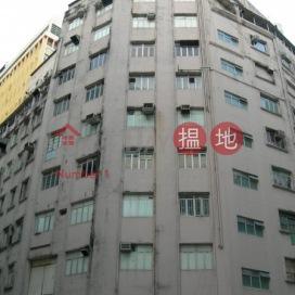 信誼工業大廈,柴灣, 香港島