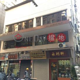 藝邦中心,上環, 香港島
