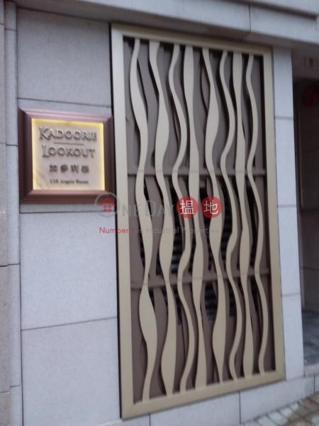 加多利峰 (Kadoorie Lookout) 旺角|搵地(OneDay)(5)