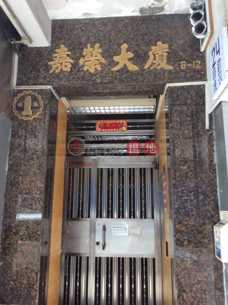 Ka Wing Building (Ka Wing Building) Sham Shui Po|搵地(OneDay)(1)