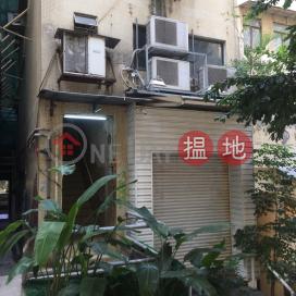 美輪街1號,蘇豪區, 香港島