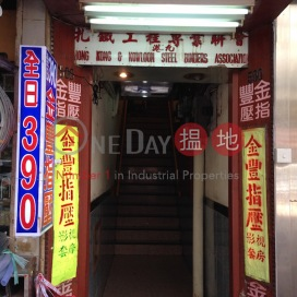 500 Shanghai Street,Mong Kok, Kowloon