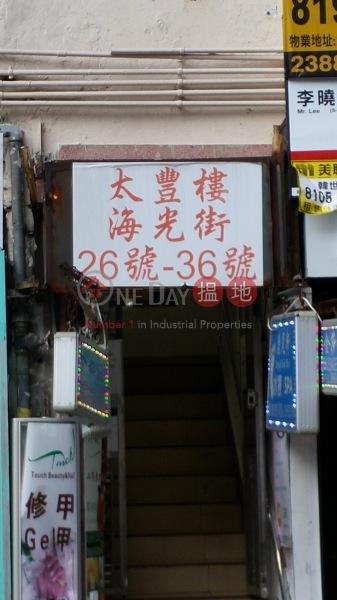 Tai Fung Building (Tai Fung Building) Quarry Bay|搵地(OneDay)(2)