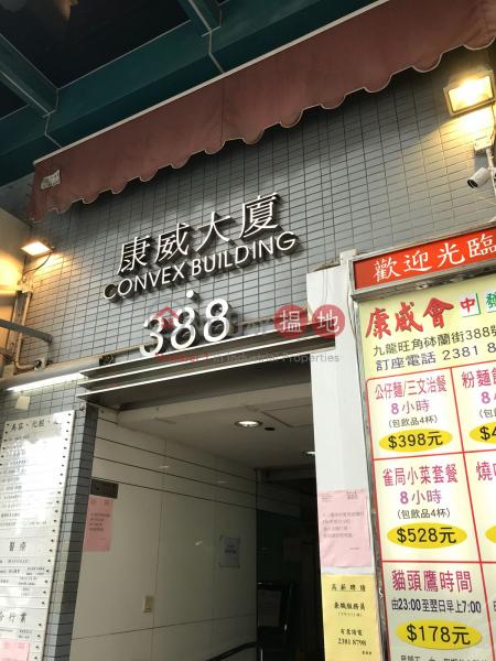 康威大廈 (Convex Building) 太子 搵地(OneDay)(1)