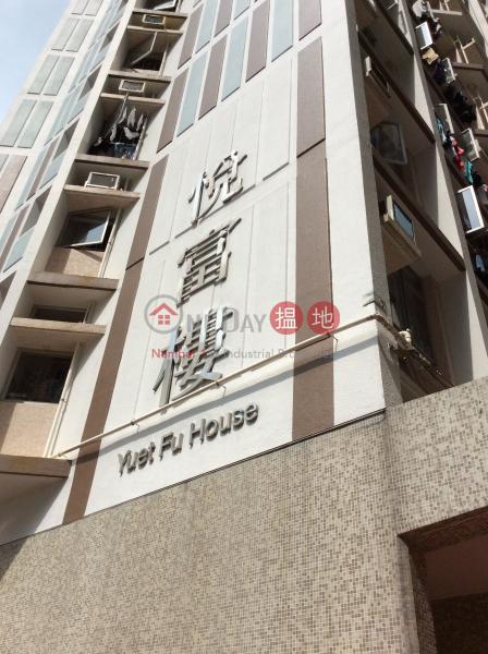 Yuet Fu House - Tin Yuet Estate (Yuet Fu House - Tin Yuet Estate) Tin Shui Wai|搵地(OneDay)(2)