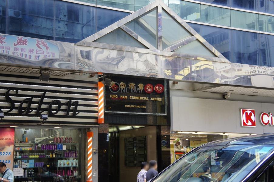 東南商業中心 (Tung Nam Commercial Centre) 旺角|搵地(OneDay)(3)