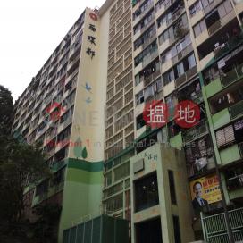Sai Wan Estate|西環邨