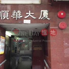 Sun Wah Building,Yau Ma Tei, Kowloon