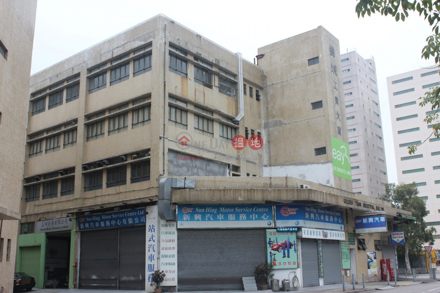 錦城工業大廈 (Golden Town Industrial Building) 元朗|搵地(OneDay)(1)
