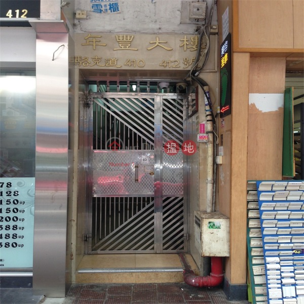 年豐大樓 (Lin Fung Mansion) 灣仔|搵地(OneDay)(2)