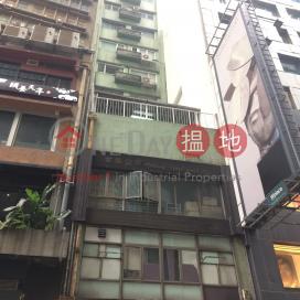 福成閣,中環, 香港島