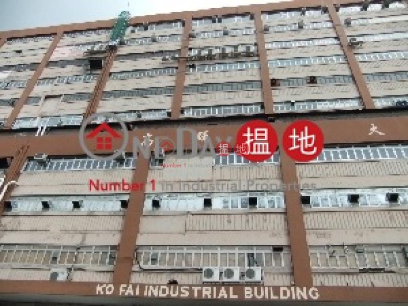 高輝工業大廈|15高輝道 | 觀塘區-香港-出售|HK$ 2.56億